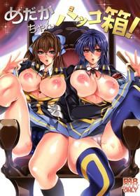 Medaka-chan Bakko Bako Cover